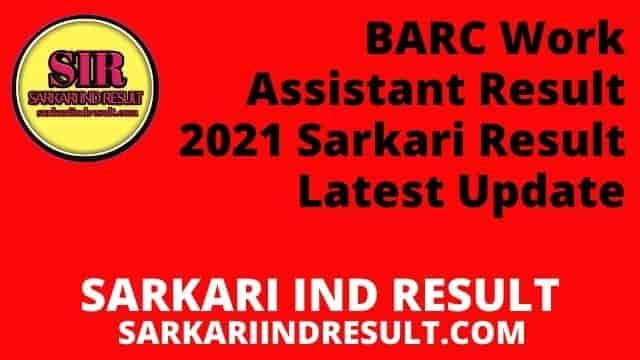 BARC Work Assistant Result 2021 Sarkari Result Latest Update