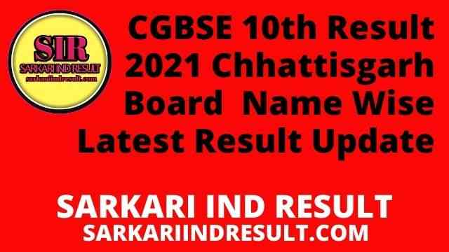 CGBSE 10th Result 2021 Chhattisgarh Board  Name Wise Latest Result Update