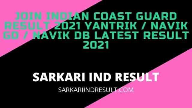 Join Indian Coast Guard Result 2021 Yantrik Navik GD Navik DB Latest Result 2021