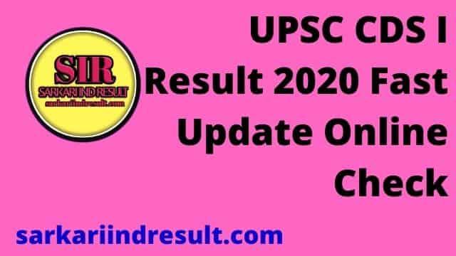 UPSC CDS I Result 2020 Fast Update Online Check