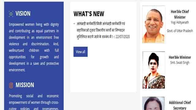 Aaganbadi Bharti 2021 UP