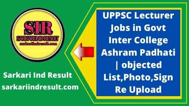 UPPSC Lecturer Jobs in Govt Inter College Ashram Padhati | objected List,Photo,Sign Re Upload